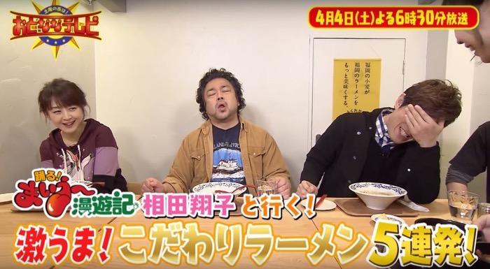 土曜の夜は!おとななテレビ『今夜はラーメンSP!福岡・久留米の絶品ラーメン!』