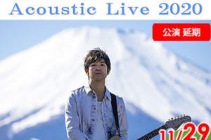 藤巻亮太 Acoustic Live 2020 おりなす八女にやってくる!
