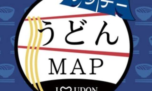 うどんMAPサタデー 久留米市のトマトうどんや巨大どんめんが登場!