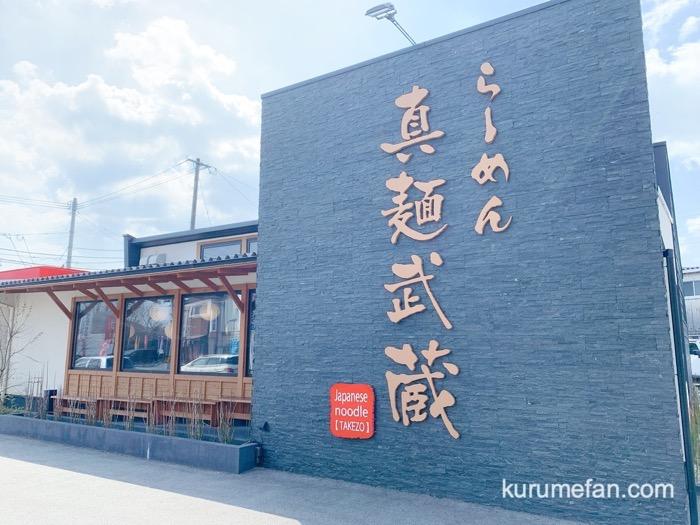 真麺武蔵(TAKEZO)津福店 大きな看板