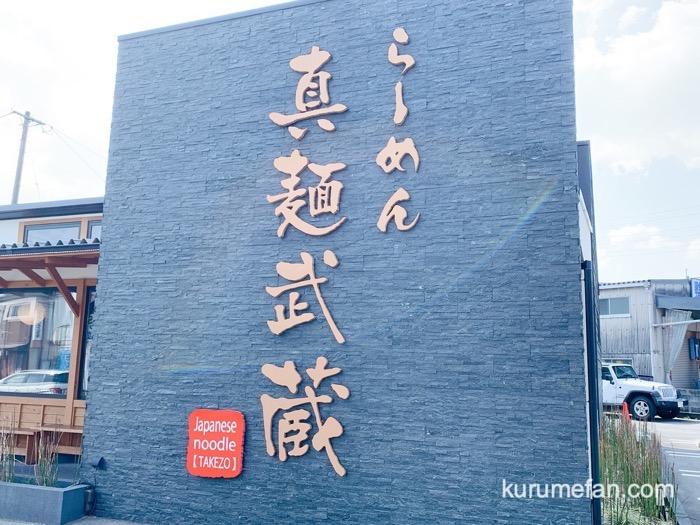 真麺武蔵(TAKEZO)津福店 店舗情報