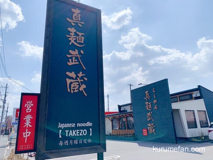 真麺武蔵(TAKEZO)津福店 店舗場所