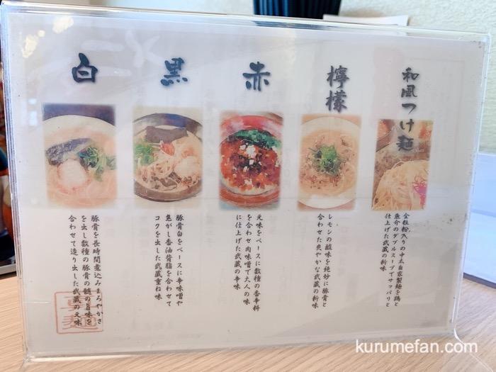 真麺武蔵(TAKEZO)津福店 5種類のらーめん