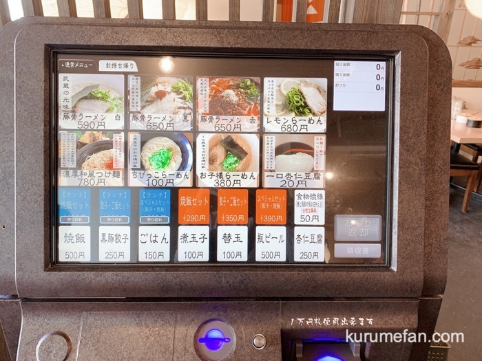 真麺武蔵(TAKEZO)津福店 テーブル席 発券機