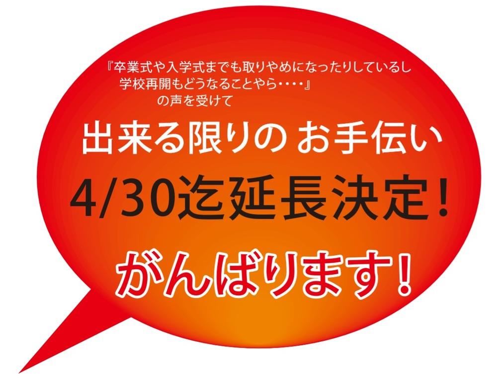 『ぼくらのお昼ごはん』4月30日まで期間延長!
