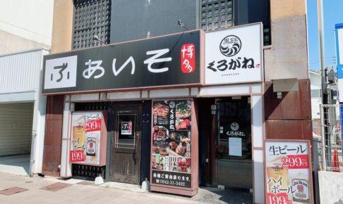 ぶあいそ 久留米店、くろがね六ツ門店が3月31日をもって閉店!?