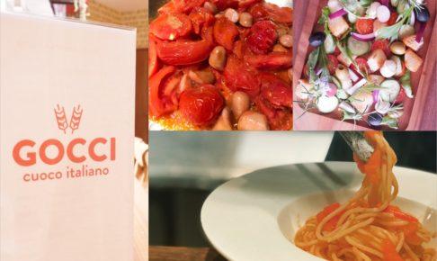 GOCCI 現地色の強い本格イタリアンのお店が久留米にオープン【4/1】