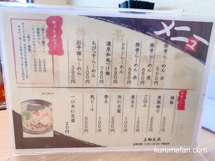 真麺武蔵(TAKEZO)津福店 メニュー表
