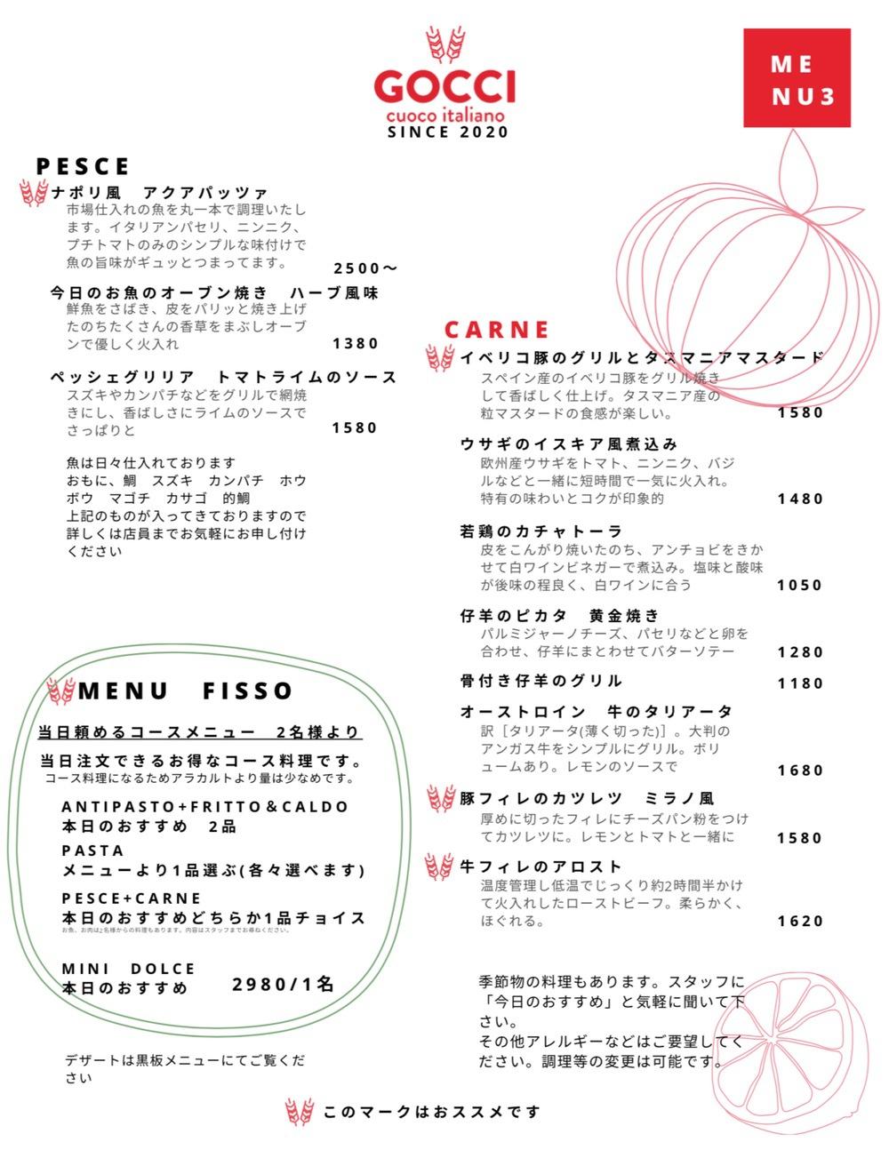 cuoco-italiano-GOCCI グランドメニュー表