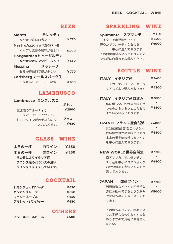 cuoco-italiano-GOCCI アルコールメニュー表