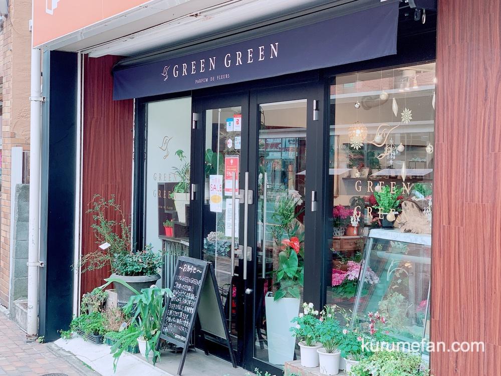花屋 GREENGREEN 3月31日をもって店舗を閉店 今後はネット販売に