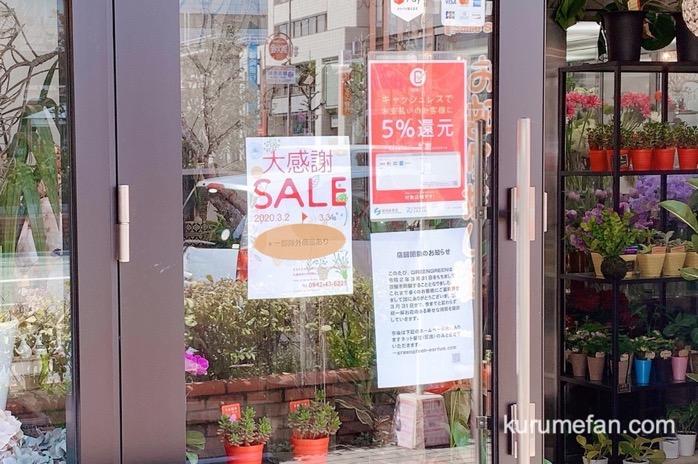 久留米市 花屋 GREENGREEN 3月31日をもって店舗を閉店 通販サイトで予約・販売に