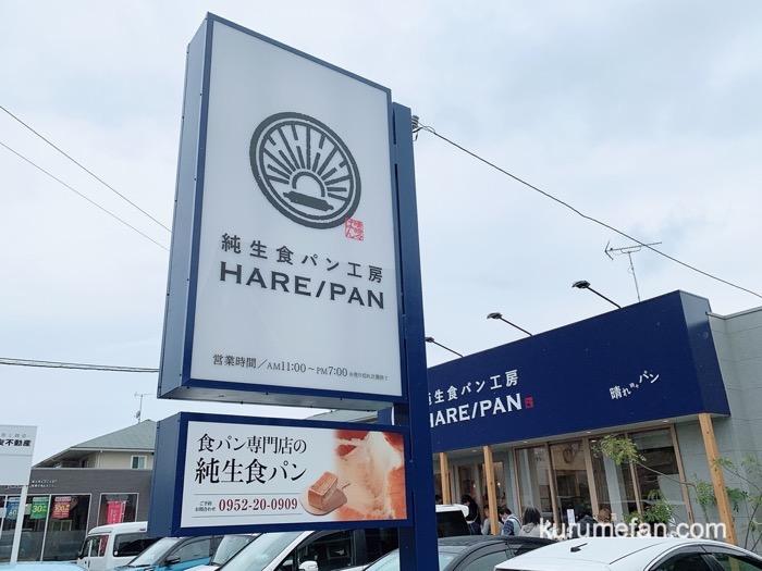 HARE/PAN(ハレパン) 佐賀店