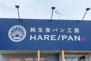 HARE/PAN(ハレパン) 佐賀店へ!行列ができる人気の食パンを食べた