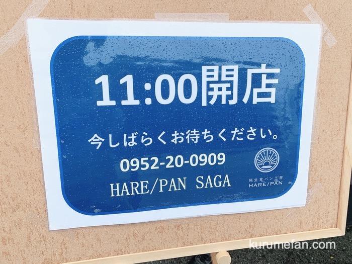 HARE/PAN(ハレパン) 佐賀店 営業時間・店休日