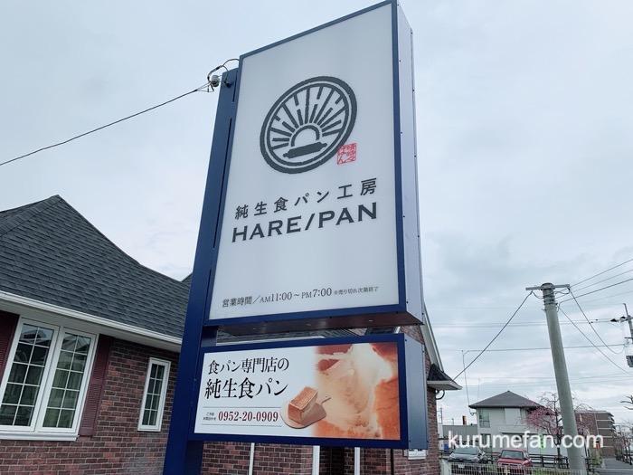 純生食パン工房 HARE/PAN(ハレパン) 佐賀店