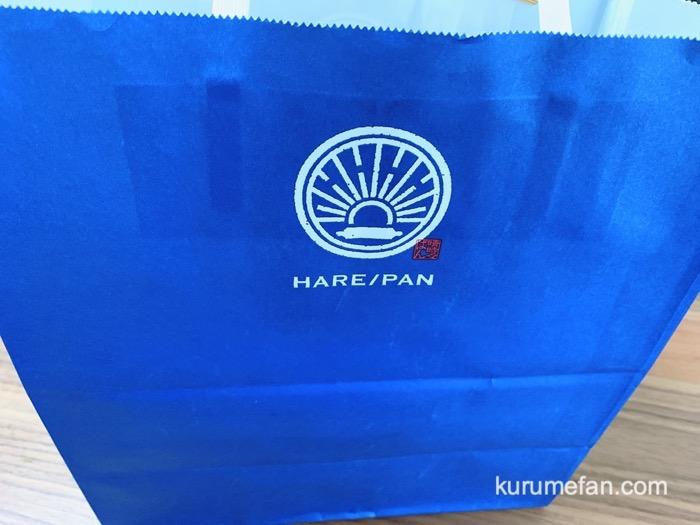 純生食パン工房HARE/PAN 佐賀店 食パン購入