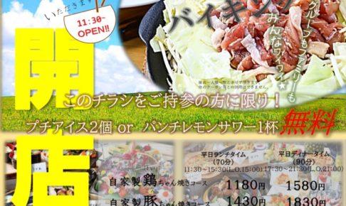 鍋焼き&バイキング 頂(いただき)久留米市三潴町に3月12日オープン!