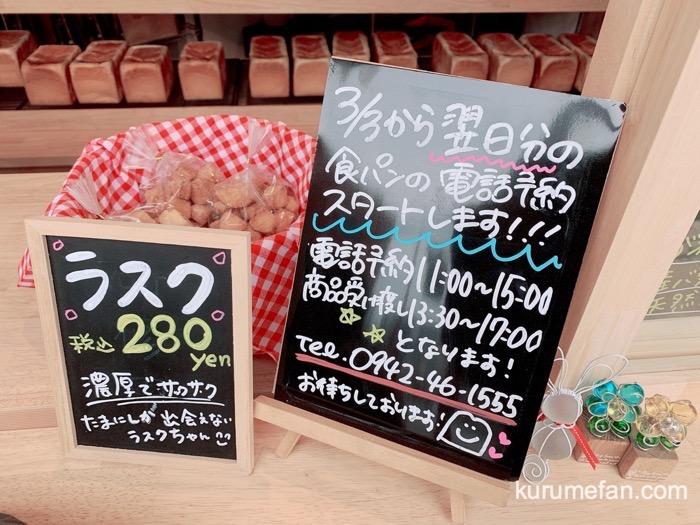高級食パンこがわ屋 久留米通町店 翌日分の食パンの電話予約がスタート