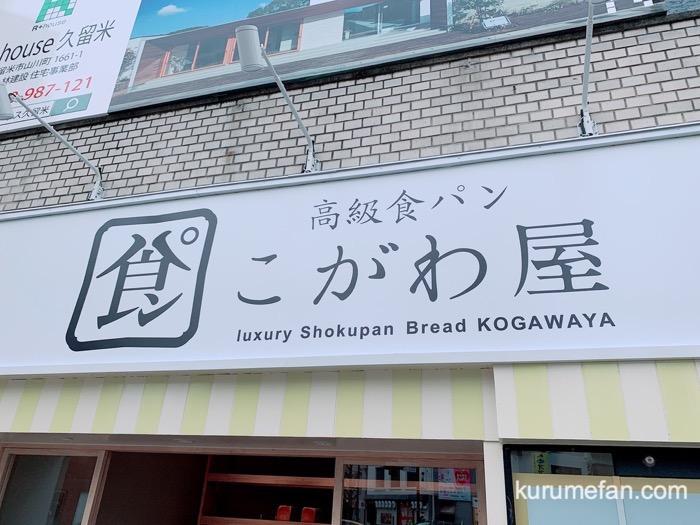 高級食パンこがわ屋 久留米通町店 店舗場所