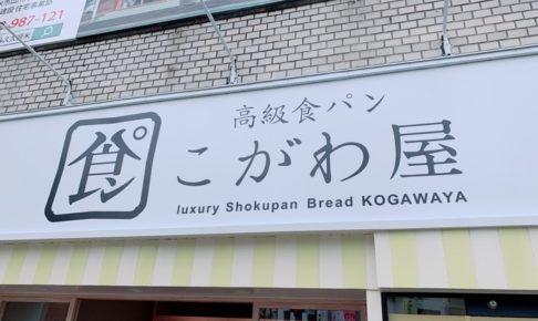 こがわ屋 久留米通町店に行ってきた!感動的なくちどけの良い高級食パン