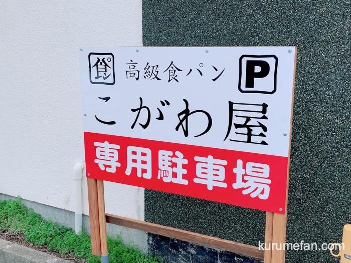 高級食パンこがわ屋 久留米通町店 専用駐車場