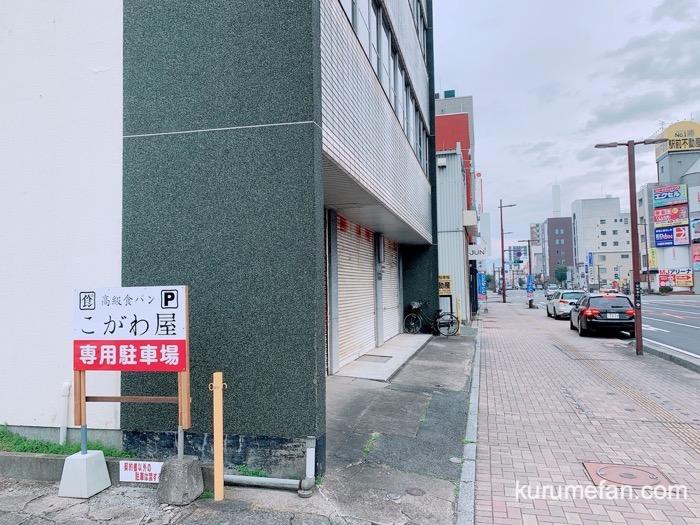 高級食パンこがわ屋 久留米通町店 専用駐車場の場所