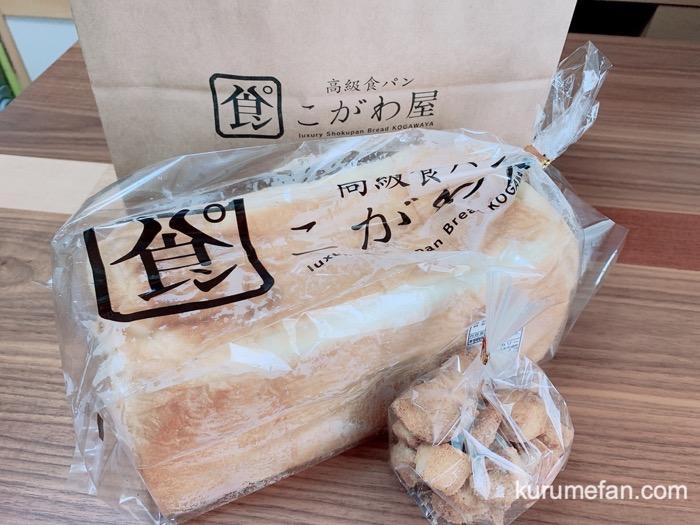 こがわ屋 久留米通町店 こだわり本食パン 2斤(880円)とラスク(280円)を購入