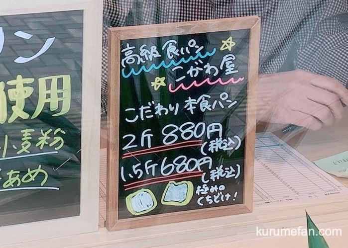こがわ屋 久留米通町店 メニュー