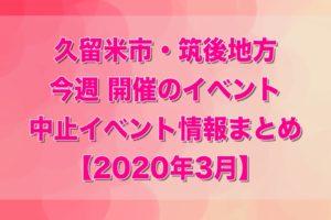 久留米市・筑後地方 今週 開催のイベント・中止イベント情報まとめ【3月】