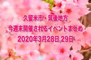久留米市・筑後地方 今週末開催されるイベントまとめ【3/28,29】