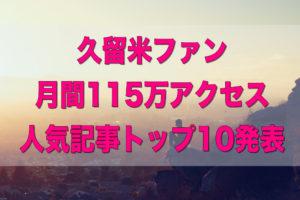 久留米ファン 2020年2月 月間115万アクセス 人気記事トップ10発表