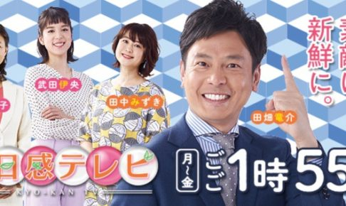 今日感テレビ F-BLOOD 藤井フミヤと藤井尚之の兄弟が生出演予定【3/16】