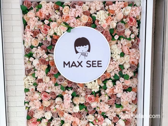 MAX SEE 久留米西鉄バスセンター店 店舗概要