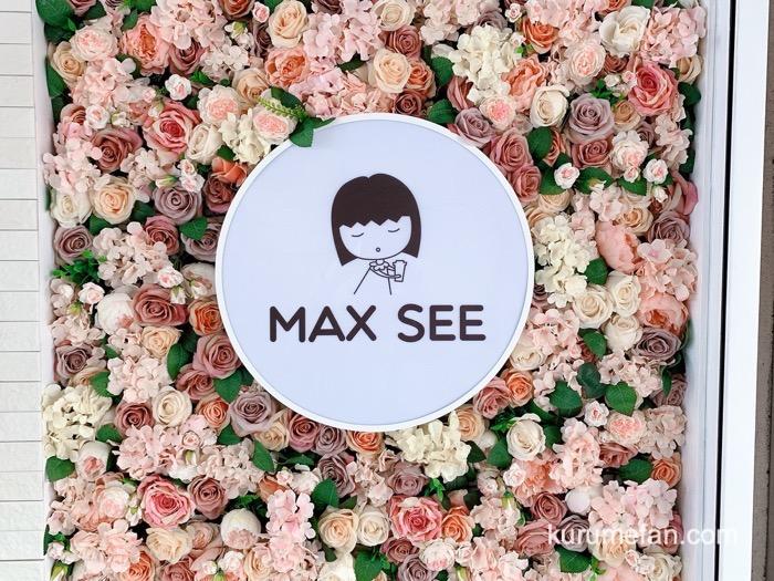MAX SEE 久留米西鉄バスセンター店 インスタ映えするような外壁