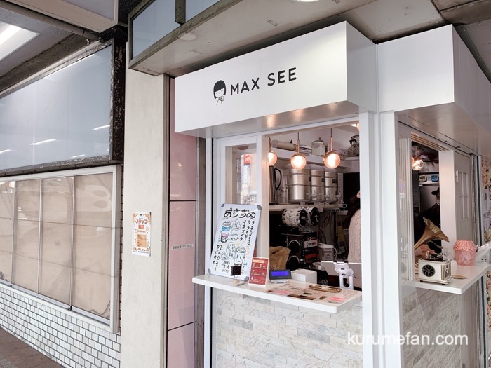 MAX SEE 久留米西鉄バスセンター店 小さな店舗