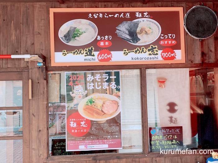 久留米らーめん道 麺志 朝妻ヶ丘店 4月5日オープン!