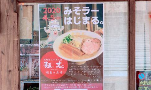 久留米らーめん道 麺志 朝妻ヶ丘店 4月5日 野中町にオープン!