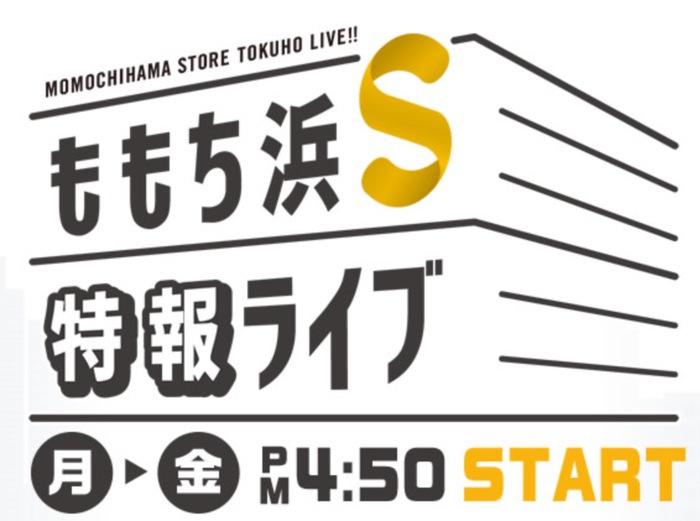 ももち浜S特報ライブ 乗り越えようコロナ マスクと久留米の伝統【3/20】