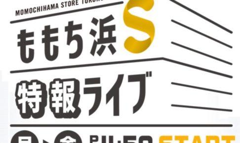 ももち浜S特報ライブ 柔道界ジモトスター久留米出身!古賀若菜【3/9】