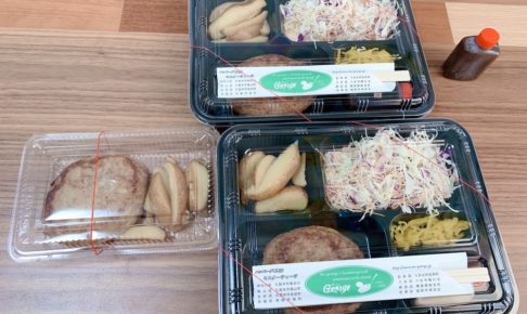 ハンバーグ専門店「ミスタージョージ」テイクアウト ハンバーグ&ポテト