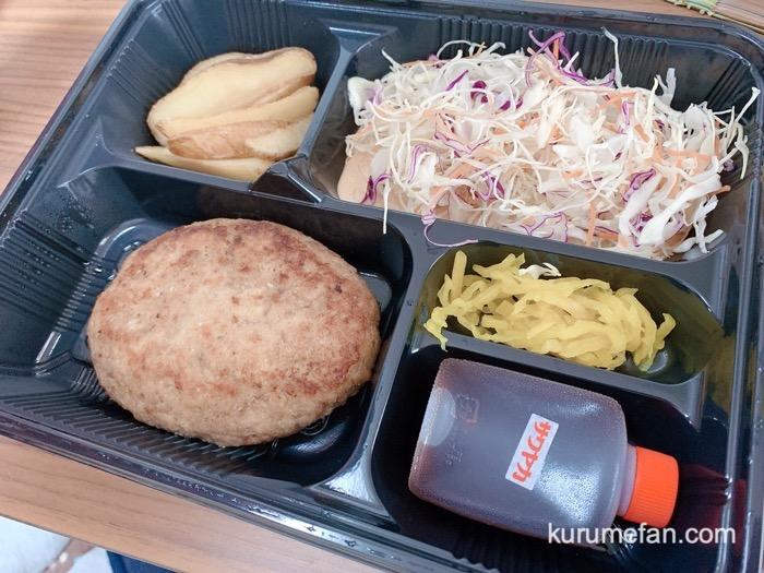 ハンバーグ専門店「ミスタージョージ」テイクアウト ハンバーグ&サラダ