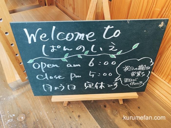 ぱんのいえ 営業時間・店休日