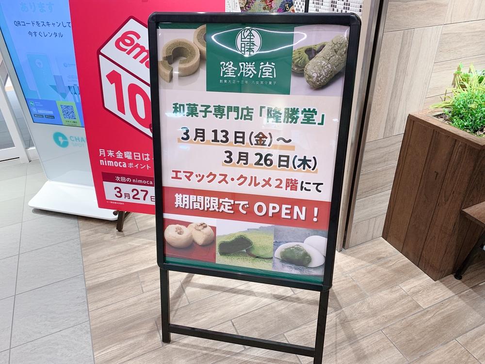 和菓子専門店「隆勝堂」エマックスクルメに期間限定オープン!