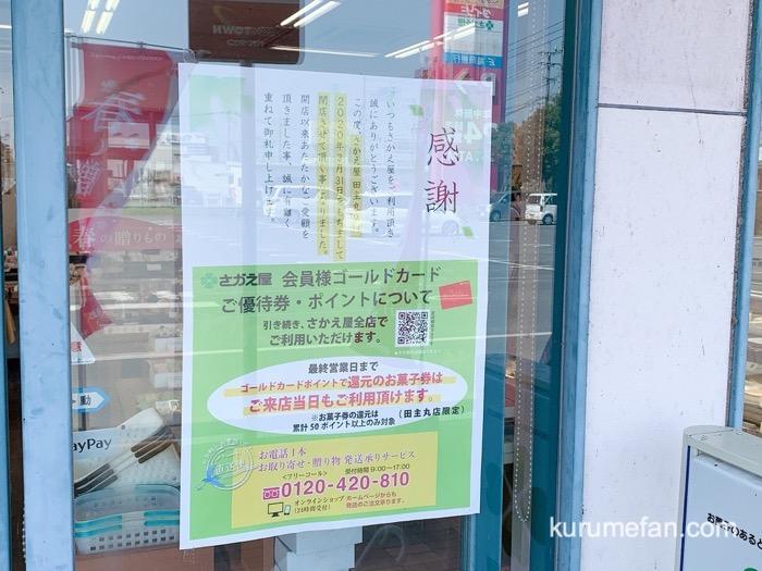 さかえ屋 田主丸店 閉店のお知らせ 2020年3月31日