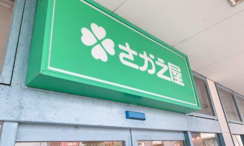 さかえ屋 田主丸店 2020年3月31日をもって閉店【久留米市】