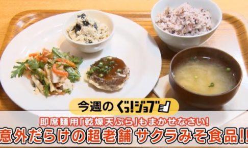 ぐっ!ジョブ 久留米「サクラみそ食品」3月15日 再放送【テレQ】