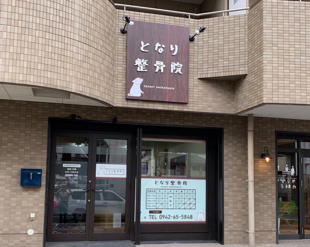 となり整骨院 久留米市津福本町に4/10オープン!カフェのような寛げる整骨院