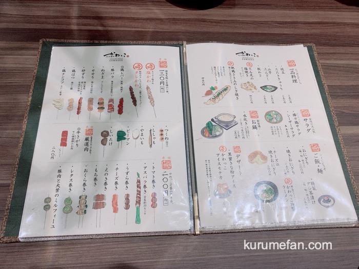 とりかわ博多かわっこ 久留米店 串焼き・一品料理メニュー