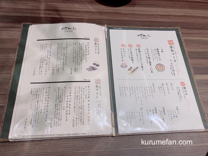 とりかわ博多かわっこ 久留米店 宴会コース
